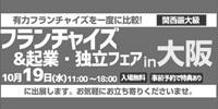 FCフランチャイズ&起業・独立フェアin大阪