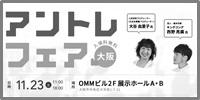 アントレフェア2019大阪